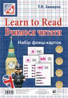 Замороз Тетяна Ярославівна Learn to Read : Вчимося читати : набір флеш-карток 978-966-10-3609-2