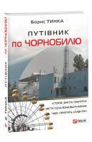 Тинка Борис Путівник по Чорнобилю 978-966-03-9201-4