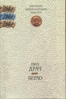 Драч Іван Берло. Книга поезій 978-966-346-019-9