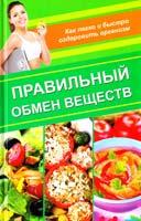 Лазарева Оксана Правильный обмен веществ. Как легко и быстро оздоровить организм 978-617-7164-34-9