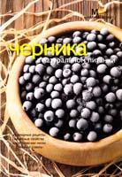 Потемкина Людмила Черника в натуральном питании 978-5-8029-1770-1
