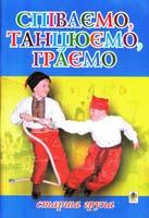 Паронова В.І., Шевченко H.M. Співаємо, танцюємо, граємо: Збірка пісень для дітей старшого дошкільного віку 966-408-070-5