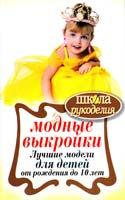 Составитель А. Спицина Модные выкройки. Лучшие модели для детей от рождения до 10 лет 978-5-386-05657-5