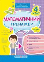 Гнатківська О., Корчевська О. Математичний тренажер для учнів 4 класу. Частина 2 978-966-07-3201-8