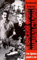 Анатолий Кошкин Японский фронт маршала Сталина. Россия и Япония: тень Цусимы длиною в век 5-224-04451-0
