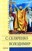 Скляренко Семен Володимир 978-966-03-5948-2