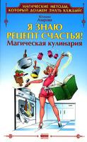 Юлиана Азарова Я знаю рецепт счастья! Магическая кулинария 5-94946-196-7