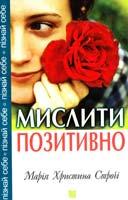 Строчі Марія Христина Мислити позитивно 978-966-395-444-8