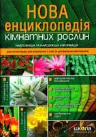 Цвєткова Марія Нова енциклопедія кімнатних рослин 978-966-429-165-8