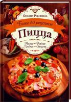 Рябинина Оксана Пицца. Мясная. Рыбная. Грибная. Овощная. Более 80 рецептов 978-966-14-7276-0