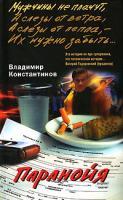 Владимир Константинов Паранойя 5-9524-2522-4