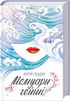 Голден Артур Мемуари гейші 978-617-12-3416-1