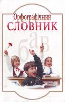 Мельник Н. Орфографічний словник учня 7000 966-7543-18-8