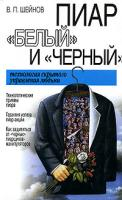 В. П. Шейнов Пиар