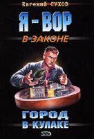 Евгений Сухов Город в кулаке 978-5-699-30828-6