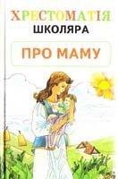 Про маму: 3бірка художніх творів на кожен день і до свята 966-7657-02-7
