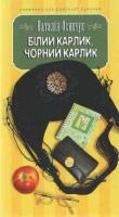 Осипчук Наталія Білий карлик, чорний карлик 966-8910-35-4