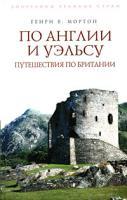 Генри В. Мортон По Англии и Уэльсу. Путешествия по Британии 978-5-699-30605-3