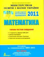 А. Р. Гальперіна, О. Я. Міхеєва Математика. Типові тестові завдання 978-966-178-115-2