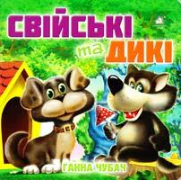 Чубач Ганна Свійські та дикі. (картонка) 978-966-411-009-6