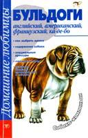 Джимов Михаил Бульдоги: английский, американский, французский, ка-де-бо 966-596-995-1