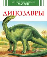 Камбурнак Лора Динозавры 978-5-389-07202-2