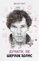 Сміт Деніел Думати, як Шерлок Холмс 978-966-948-067-5