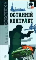 Кокотюха Андрій Останній контракт 978-966-10-5491-1