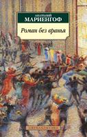 Мариенгоф Анатолий Роман без вранья 978-5-389-11652-8