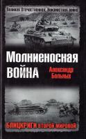 Больных Александр Молниеносная война. Блицкриги Второй мировой 978-5-699-31584-0