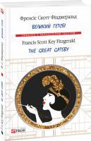 Fitzgerald Scott = Фіцджеральд Скот Великий Гетсбі / The Great Gatsby 978-966-03-7718-9