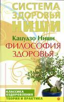 Кацудзо Ниши Философия здоровья 978-5-9684-0691-0