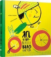 Міхаліцина Катерина Ясь та його велика велокар'єра 978-617-679-630-5