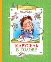 Голявкин Виктор Карусель в голове 978-5-389-03603-1