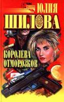 Юлия Шилова Королева отморозков 5-7905-0423-х