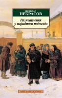 Некрасов Николай Размышления у парадного подъезда 978-5-389-03536-2