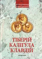 Дмитренко Володимир Імператори Тіберій, Калігула і Клавдій. Римська імперія після Октавіана Августа 978-966-663-326-5