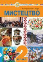 Островський Володимир Михайлович, Федун Галина Павлівна