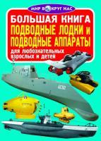 Завязкин Олег Большая книга. Подводные лодки и подводные аппараты 978-966-936-228-5