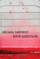 Юрій Шевельов, Оксана Забужко Юрій Шевельов, Оксана Забужко. Вибране листування на тлі доби 1992-2002 978-966-97346-5-5