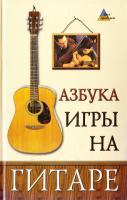 Чавычалов Алексей Азбука игры на гитаре 978-5-222-20440-5
