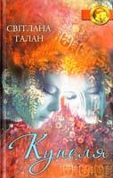 Талан Світлана Купеля 978-617-12-0174-3