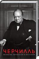 Галушка Андрей Черчилль. Великие личности в истории 978-617-12-6102-0