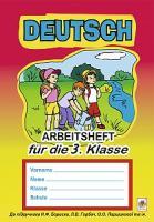 Дікал Інна Вікторівна Deutsch. Arbeitsheft fuer die 3. Klasse. (підручн. Паршикова О.О., Мельничук Т.М., Савченко Л.П.) 978-966-10-3961-1