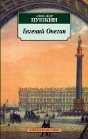 Пушкин Александр Евгений Онегин 978-5-389-02677-3