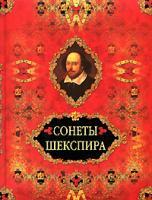 Уильям Шекспир Сонеты Шекспира 978-5-373-03018-2