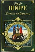 Эдуард Шюре Великие посвященные 978-5-699-24964-0