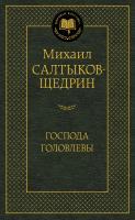 Салтыков-Щедрин Михаил Господа Головлевы 978-5-389-05081-5