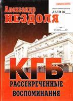 Нездоля Александр КГБ — рассекреченные воспоминания 978-966-427-087-5
