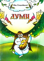 Островерхий Іван Думи. Пісні для учнів старших класів 966-07-0125-х